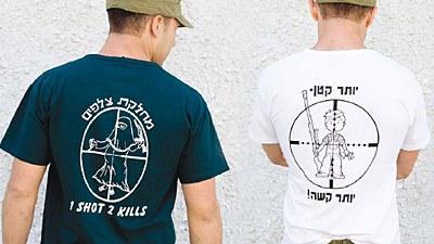 """Camisetas del ejército israelí. """"Un disparo, dos muertos"""". Una mujer palestina embarazada en el centro de una diana."""